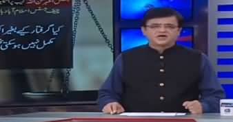 Dunya Kamran Khan Kay Sath (NAB Performance) - 14th February 2020