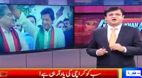 Dunya Kamran Khan Kay Sath (Politics of Karachi) – 1st May 2017