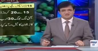 Dunya Kamran Khan Kay Sath (Punjab Mein Zaitoon Ki Record Paidawar) - 16th January 2020
