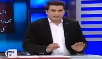 Dunya Kamran Khan Kay Sath (Rana Sanaullah Case) - 16th September 2019