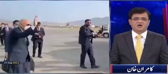 Dunya Kamran Khan Kay Sath (Taliban Won The War) - 16th August 2021
