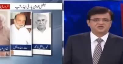 Dunya Kamran Khan Kay Sath (Treason Cases) - 5th October 2020
