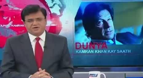 Dunya Kamran Khan Kay Sath (Why Imran Khan Silent on Mini Budget) – 2nd December 2015