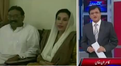 Dunya Kamran Khan Kay Sath (Zardari Cotecna Case) – 23rd November 2015