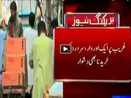 Dunya News 9PM Bulletin - 11th February 2016