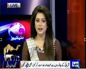 Dunya News 9pm Bulletin – 13th October 2013