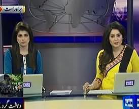 Dunya News 9pm Bulletin - 15th June 2013