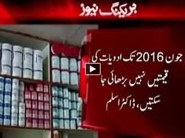 Dunya News 9PM Bulletin - 18th February 2016