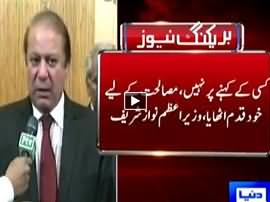 Dunya News 9PM Bulletin - 19th January 2016