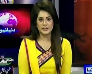 Dunya News 9pm Bulletin - 20th August 2013
