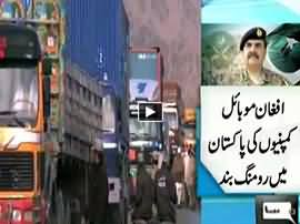 Dunya News 9pm Bulletin – 21st January 2016