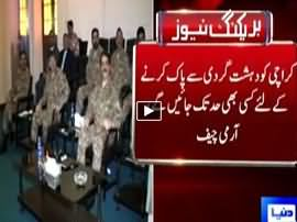 Dunya News 9PM Bulletin - 27th January 2016