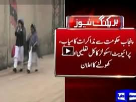 Dunya News 9PM Bulletin - 31st January 2016