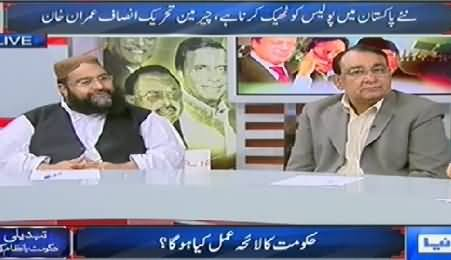 Dunya News (Azadi & Inqilab March Special Transmission) - 10PM To 11PM - 22nd August 2014