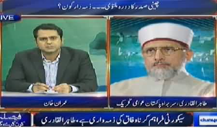 Dunya News (Azadi & Inqilab March Special Transmission) 10PM To 11PM - 4th September 2014