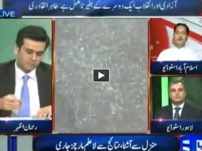 Dunya News (Azadi & Inqilab March Special Transmission) 2PM To 3PM - 15th August 2014