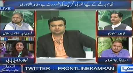 Dunya News (Azadi & Inqilab March Special Transmission) - 7PM To 8PM - 7th September 2014