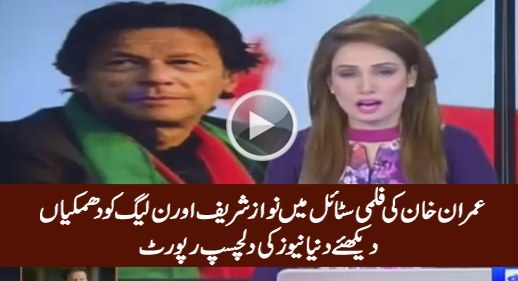 Dunya News Interesting Report on Imran Khan's Filmi Style During Speech
