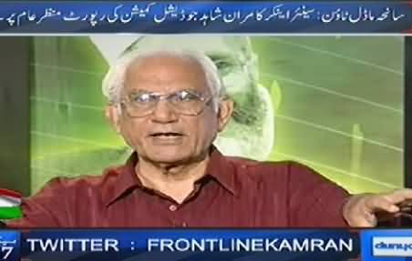 Dunya News (Model Town Incident Report Leaked) 8PM To 9PM – 26th August 2014