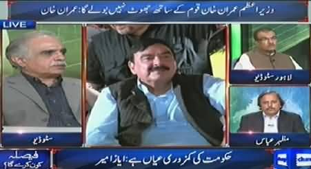 Dunya News P-1 (Special Transmission Azadi & Inqilab March) – 16th August 2014