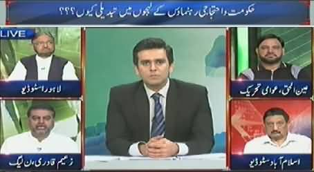 Dunya News Part -3 (Long March Special Transmission) – 15th August 2014