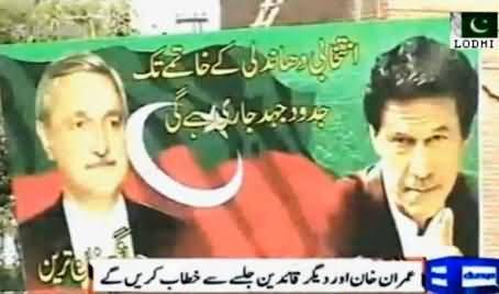 Dunya News Report on PTI Jalsa Preparation in Bahawalpur - 27th June 2014