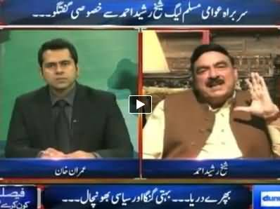 Dunya News (Sheikh Rasheed Special Interview) 10PM To 11PM - 16th September 2014