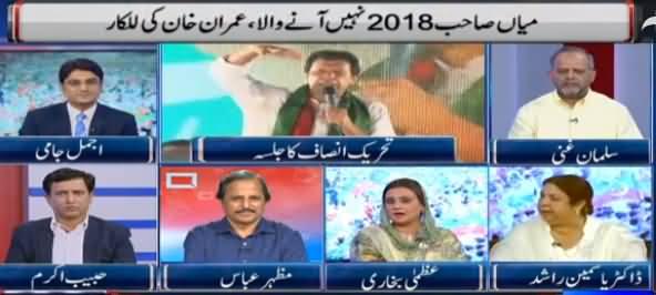Dunya News Special (PTI Jalsa in Lahore) - 1st April 2016