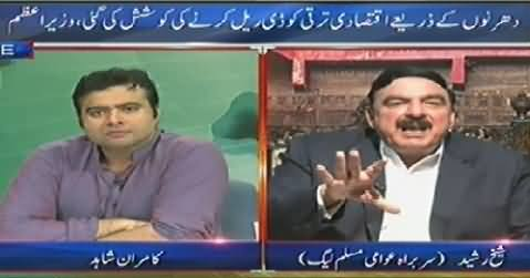 Dunya News (Special Talk with Sheikh Rasheed Ahmad) 7PM To 8PM - 8th September 2014