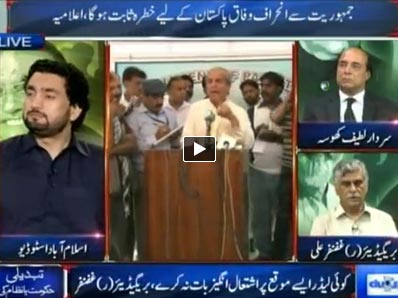 Dunya News (Special Transmission Azadi & Inqilab March) 10PM To 11PM - 1st September 2014