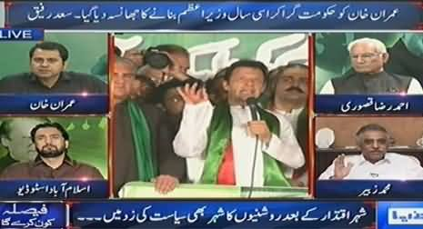 Dunya News (Special Transmission Azadi & Inqilab March) 10PM to 11PM - 20th September 2014