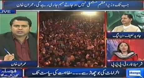Dunya News (Special Transmission Azadi & Inqilab March) 10PM To 11PM – 21st September 2014