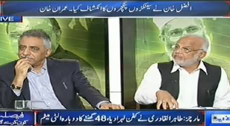 Dunya News (Special Transmission Azadi & Inqilab March) 10PM To 11PM - 25th August 2014