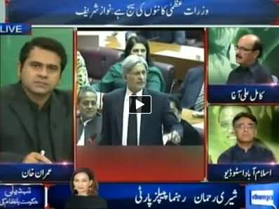 Dunya News (Special Transmission Azadi & Inqilab March) 10PM To 11PM - 5th September 2014