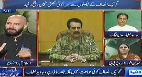 Dunya News (Special Transmission Azadi & Inqilab March) 11PM To 12AM - 31st August 2014