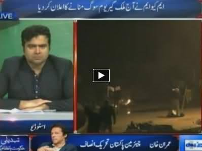 Dunya News (Special Transmission Azadi & Inqilab March) 12AM To 1AM - 31st August 2014