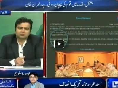 Dunya News (Special Transmission Azadi & Inqilab March) 1AM To 2AM - 1st September 2014