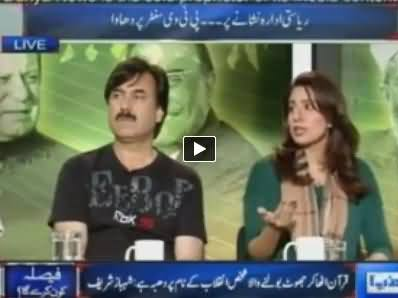 Dunya News (Special Transmission Azadi & Inqilab March) 1PM To 2PM - 1st September 2014