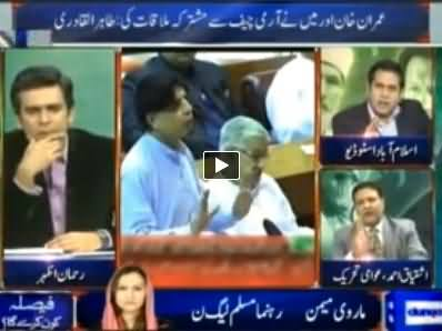 Dunya News (Special Transmission Azadi & Inqilab March) 2PM To 3PM - 29th August 2014
