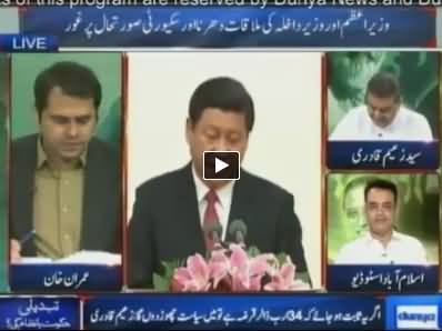 Dunya News (Special Transmission Azadi & Inqilab March) 2PM To 3PM - 6th September 2014