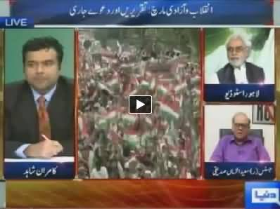 Dunya News (Special Transmission Azadi & Inqilab March) 4PM To 5PM - 16th August 2014
