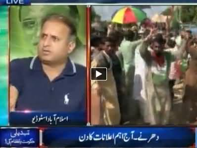 Dunya News (Special Transmission Azadi & Inqilab March) 4PM to 5PM - 17th August 2014