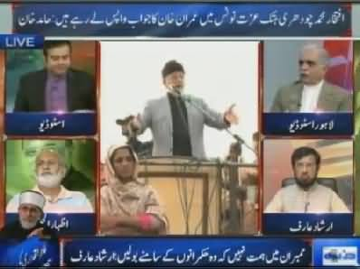 Dunya News (Special Transmission Azadi & Inqilab March) 4PM to 5PM - 27th August 2014