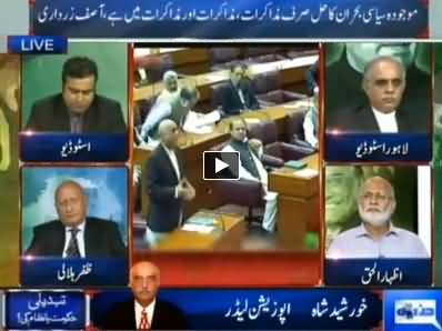 Dunya News (Special Transmission Azadi & Inqilab March) 4PM To 5PM - 29th August 2014