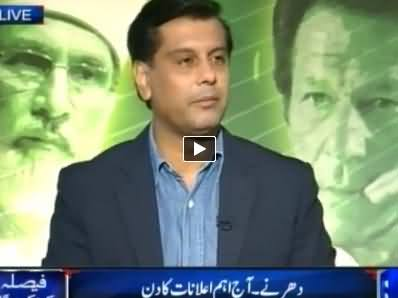 Dunya News (Special Transmission Azadi & Inqilab March) 5PM to 6PM - 17th August 2014