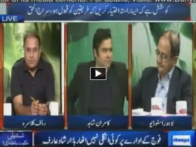 Dunya News (Special Transmission Azadi & Inqilab March) 5PM To 6PM - 6th September 2014