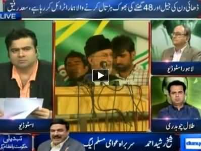 Dunya News (Special Transmission Azadi & Inqilab March) 7PM To 8PM - 10th September 2014
