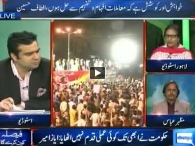 Dunya News (Special Transmission Azadi & Inqilab March) 7PM to 8PM - 17th August 2014