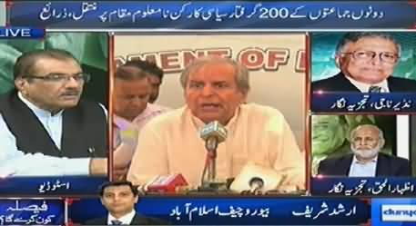 Dunya News (Special Transmission Azadi & Inqilab March) 7PM To 8PM - 1st September 2014