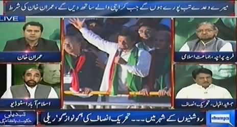Dunya News (Special Transmission Azadi & Inqilab March) 7PM To 8PM – 21st September 2014
